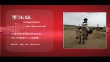 毕加展览毕加秀首期李朱妹—选择毕加的三个为什么