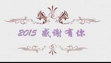 2016广州展览公司毕加展览新年感恩视频