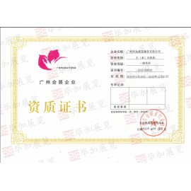 毕加展览广州会展协会主承办机构一级资质