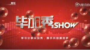 """广州龙8公司龙八娱乐龙8""""龙八娱乐秀""""宣传片"""