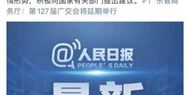 最新讯息!广交会延期举行,将取消原定4月15日举办