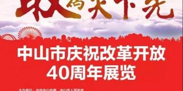 敢为天下先——毕加主场实力打造中山市庆祝改革开放40周年展览