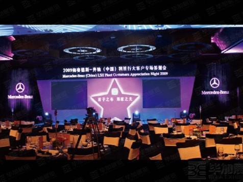 2009梅赛德斯-奔驰(中国)利星行大客户专场答谢会(活动会议)