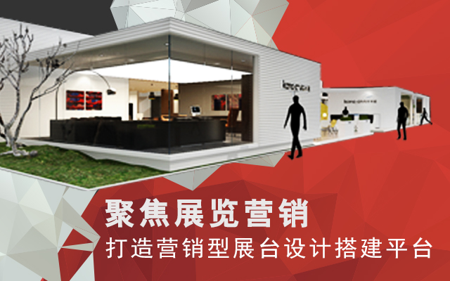 聚焦展览营销 打造实效的展览营销平台